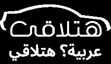 شراء سيارة مستعملة في لبنان